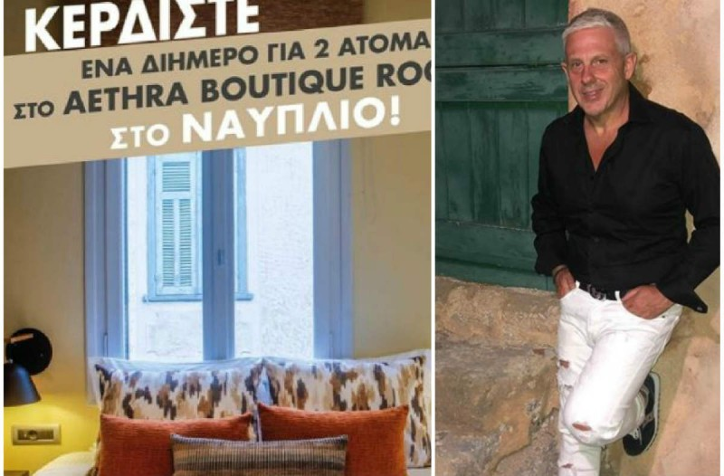 Καταπληκτικό δώρο από τον Τάσο Δούση: Κερδίστε ένα 2ήμερο στο Aethra Boutique Rooms στο Ναύπλιο