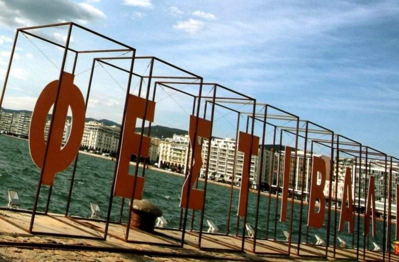 Φεστιβάλ κινηματογράφου Θεσσαλονίκης - Αποκλειστικά μόνο στο διαδίκτυο λόγω κορωνοϊού