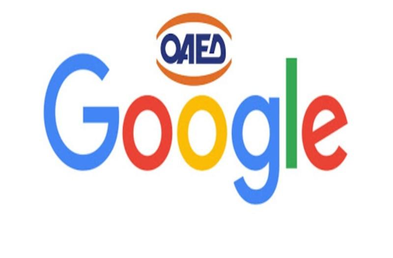 ΟΑΕΔ νέο πρόγραμμα google