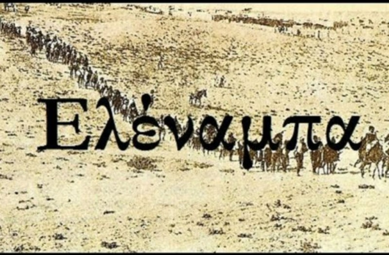 Η ανατριχιαστική προφητεία της Ελέναμπα: «Πάλι θα ξαναρθήτε, αλλά αυτά τα μέρη θα...»