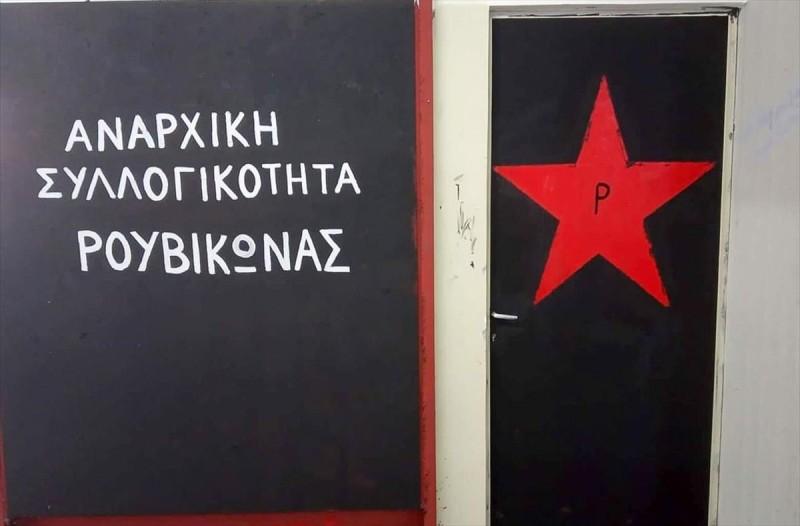 Επίθεση Ρουβίκωνα στο υπουργείο Παιδείας