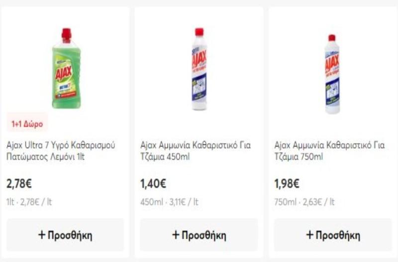 Προσφορά Σκλαβενίτη σε καθαριστικό γενικής χρήσης 1+1 δώρο