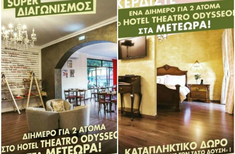 Super διαγωνισμός από το Athensmagazine: Κερδίστε διήμερο για 2 άτομα στο Theatro Hotel Odysseon στα Μετέωρα