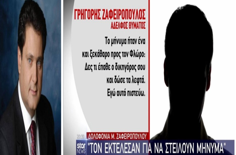 Νέα στοιχεία για τη δολοφονία Ζαφειρόπουλου - Στο «φως» δύο συνομιλίες (Video)