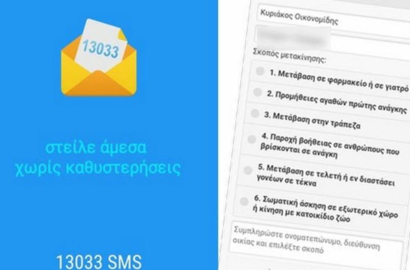 13033: Επέστρεψε το SMS σε Θεσσαλονίκη, Σέρρες - Οι κωδικοί μετακίνησης &  οι αλλαγές! - Ειδήσεις - Athens magazine