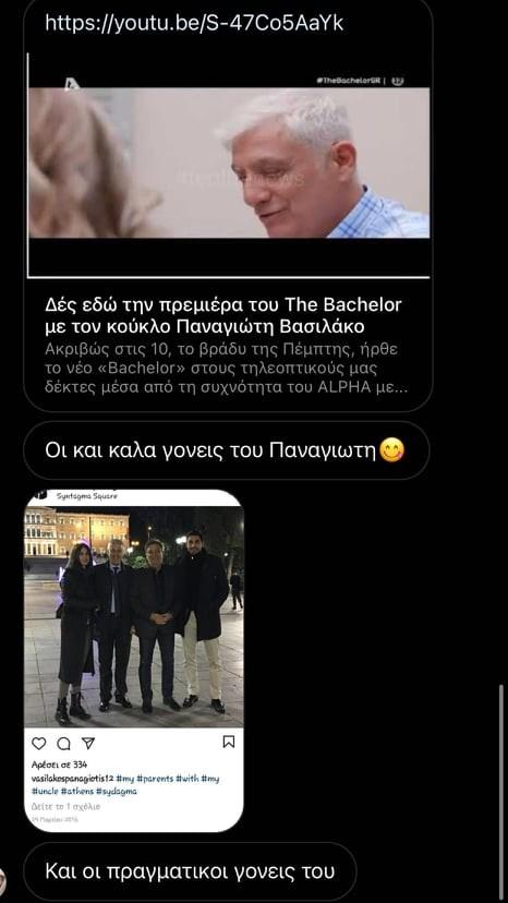 The Bachelor γονείς Βασιλάκου
