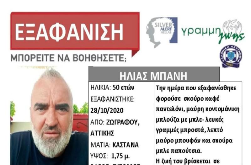 Silver Alert: Εξαφάνιση 50χρονου στην Αθήνα - Φόβοι για απαγωγή