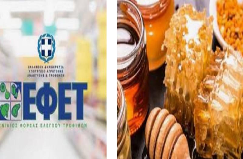 «Καμπανάκι» ΕΦΕΤ: Ανακαλεί νοθευμένο μέλι