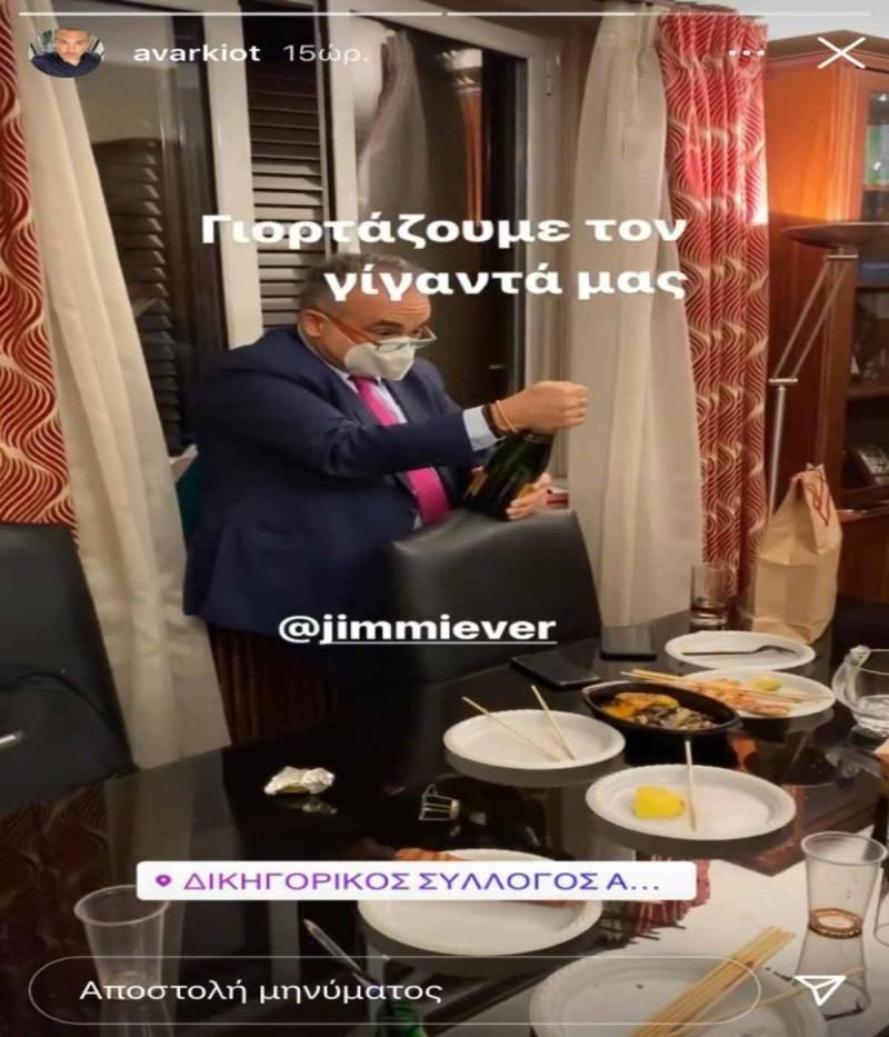 Πάρτι του προέδρου του Δικηγορικού Συλλόγου Αθηνών εν μέσω κορωνοϊού και lockdown