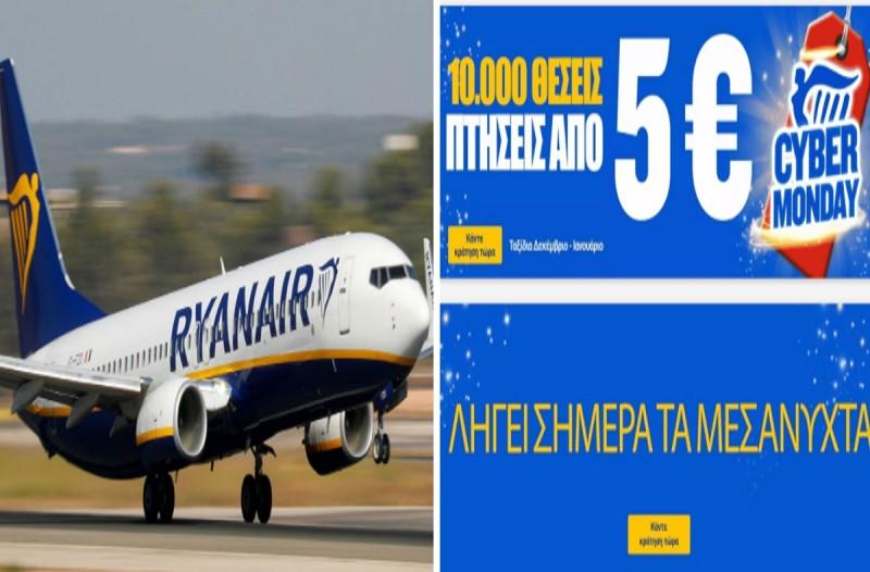Πτήσεις με 5 ευρώ και ένα ταξίδι δώρο! Σούπερ προσφορά από την Ryanair