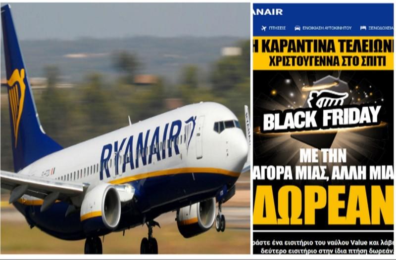 Ryanair: Σούπερ Black Friday προσφορά
