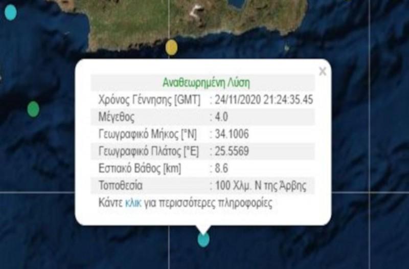 Σεισμός 4 ρίχτερ νότια της Κρήτης