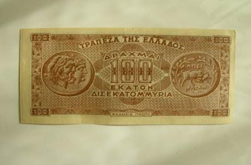 Πανικός με το χαρτονόμισμα των δραχμών που αποσύρθηκε μετά την κυκλοφορία του