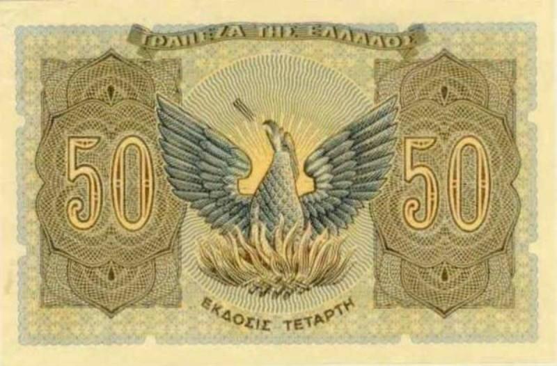 προφητικό χαρτονόμισμα