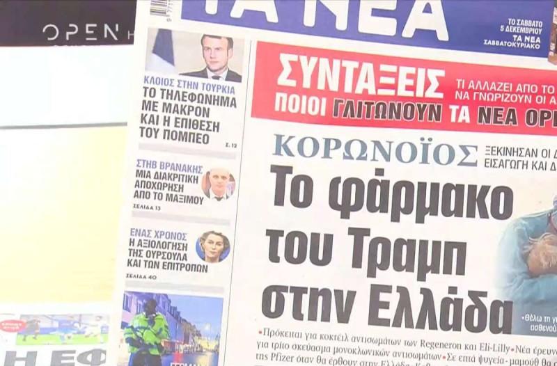 Τα πρωτοσέλιδα των εφημερίδων (02/12)