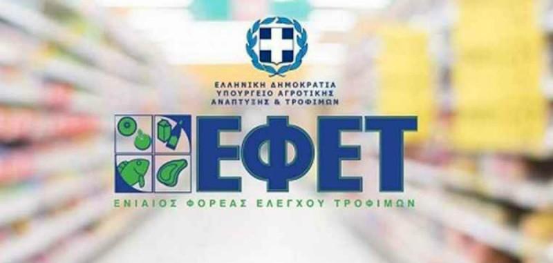 ΕΦΕΤ ανακοίνωση για τις γιορτές
