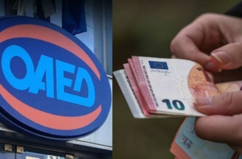 Επίδομα 400 ευρώ: Καταβάλλεται σήμερα σε 5.740 μακροχρόνια ανέργους