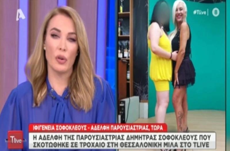 Τατιάνα Στεφανίδου - Δήμητρα Σοφοκλέους τροχαίο