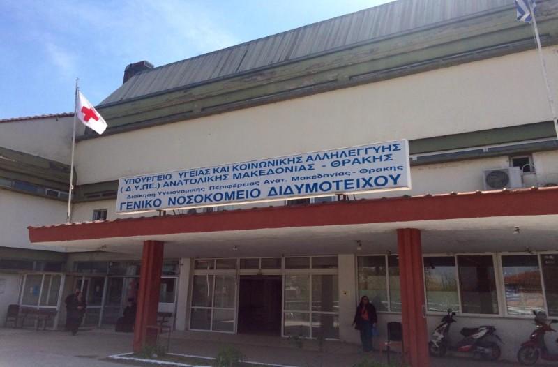 Συναγερμός στο νοσοκομείο Διδυμοτείχου: Πάνω από 40 κρούσματα κορωνοϊού - Που εντοπίστηκαν
