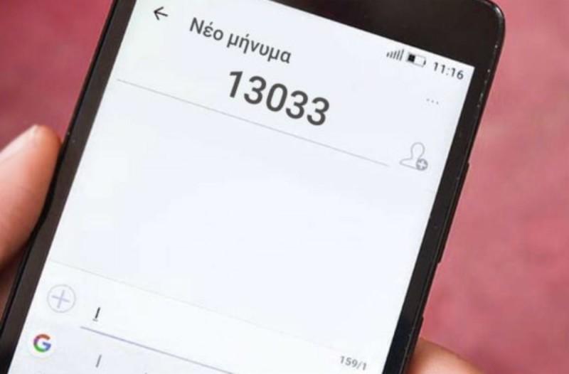 SMS στο 13033: Σενάρια για «κόφτη» στον κωδικό «2» (Video)
