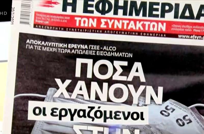 Τα πρωτοσέλιδα των εφημερίδων (20/01)