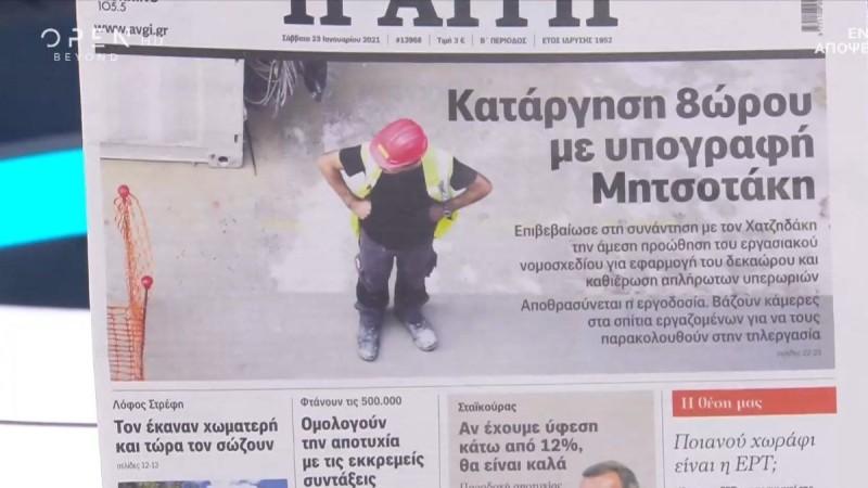 Τα πρωτοσέλιδα των εφημερίδων (23/01)