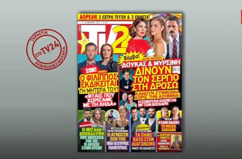 TV24: Δούκας και Μυρσίνη δίνουν τον Σέργιο στη Δρόσω -