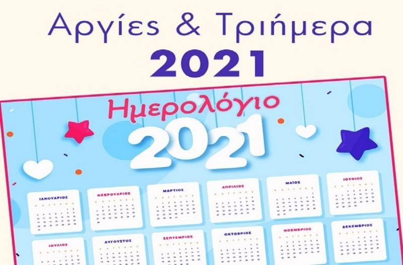 Αργίες 2021: Αναλυτικά τα τριήμερα - Πότε πέφτει Πάσχα, Πρωτομαγιά και Αγίου Πνεύματος
