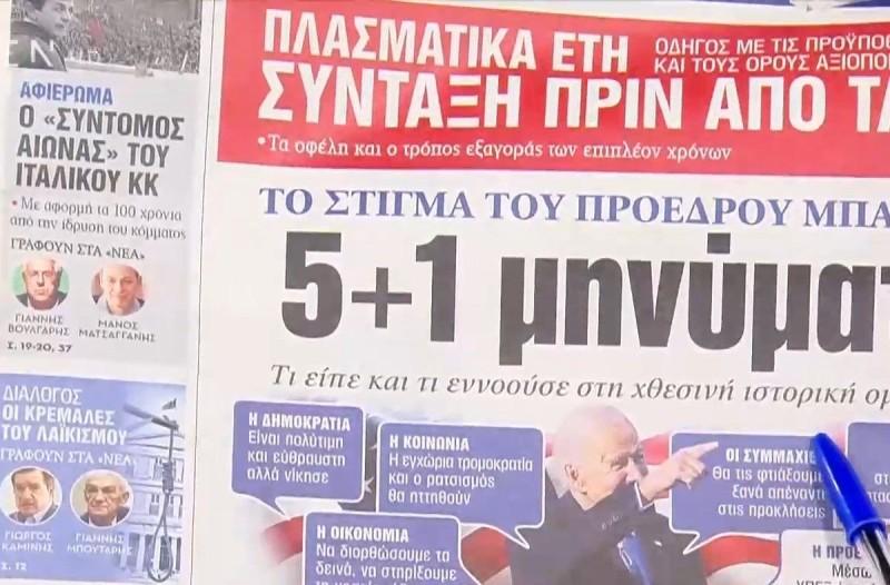 Τα πρωτοσέλιδα των εφημερίδων (21/01)