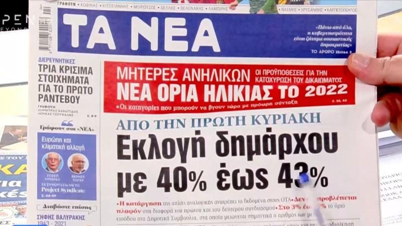 Τα πρωτοσέλιδα των εφημερίδων (25/01)