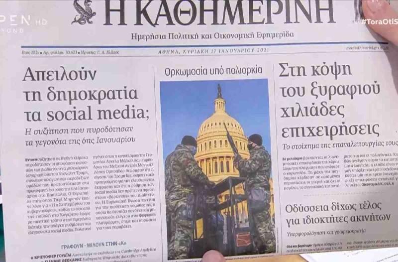 Τα πρωτοσέλιδα των εφημερίδων (17/01)