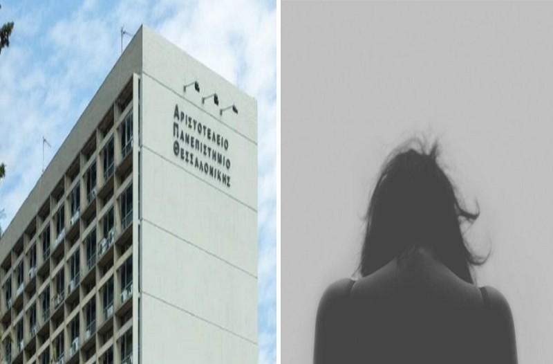 «Ήταν μια βασανισμένη κοπέλα, την λυπόμουν! Της είχα...» - Ο καθηγητής του ΑΠΘ απαντά στην καταγγελία φοιτήτριας για σεξουαλική παρενόχληση