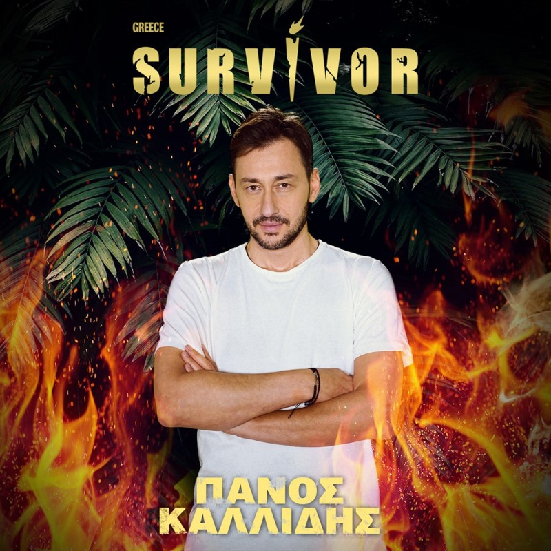 Survivor: Δεύτερος πιο δημοφιλής ο Γιώργος Κοψιδάς