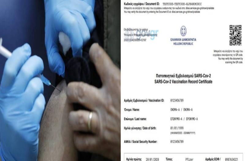 Κορωνοϊός: Αυτό είναι το πιστοποιητικό που θα λαμβάνει ο πολίτης μετά τον εμβολιασμό