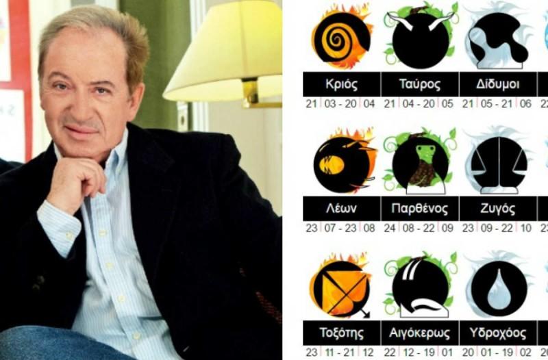 Ζώδια - Κώστας Λεφάκης: Περίεργη εβδομάδα (11-17/01) -