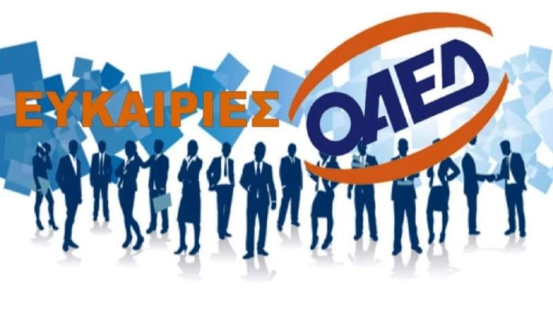 ΟΑΕΔ: Νέο πρόγραμμα με μισθό έως 710€ για 7.000 ανέργους