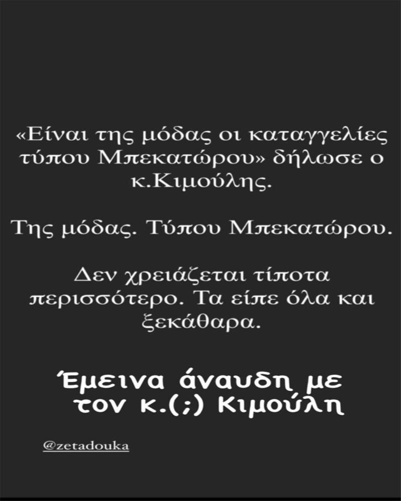 Η ειρωνική απάντηση της Άλκηστις Πρωτοψάλτη για τον Κιμούλη