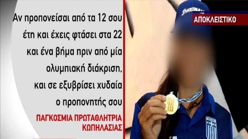 Καταγγελία-σοκ παγκόσμιας πρωταθλήτριας κωπηλασίας για παρενόχληση: «Έτσι γίνεται Ισμήνη η δουλειά, στα τέσσερα» (Video)