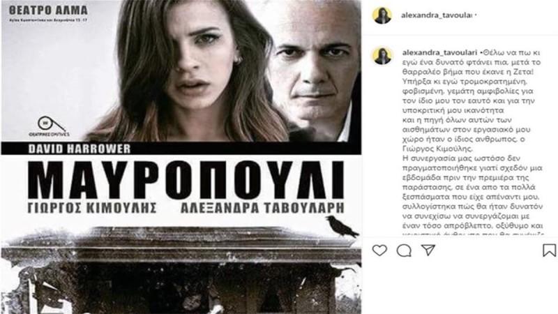 Νέα καταγγελία κατά του Κιμούλη από την Αλεξάνδρα Ταβουλάρη