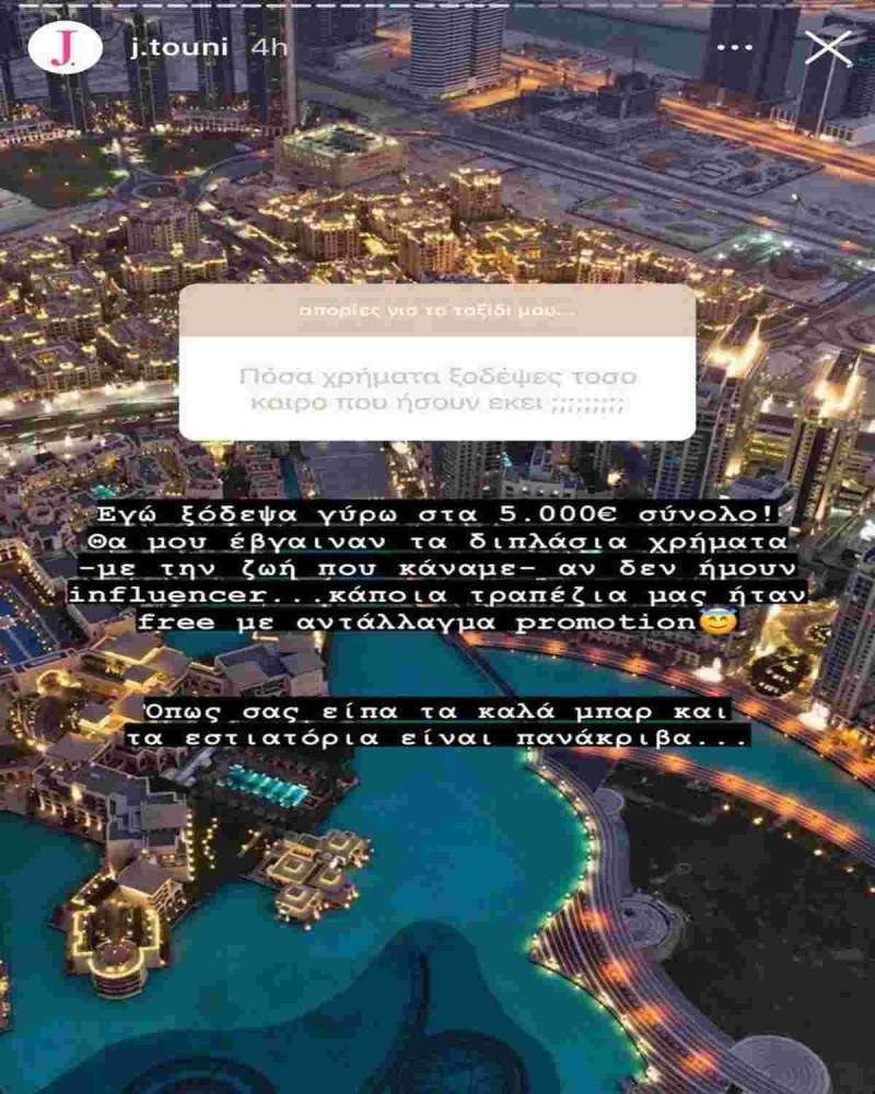 Τι ανακοίνωσε η Ιώαννα Τούνη για τα χρήματα που ξόδεψε στο Ντουμπάι