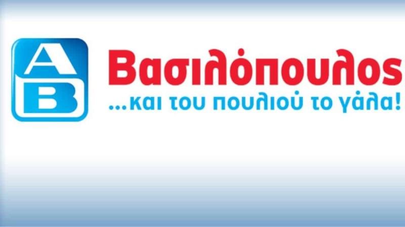 ΑΒ Βασιλόπουλος: Πανικός με αυτή την προσφορά - Τρέξτε να προλάβετε