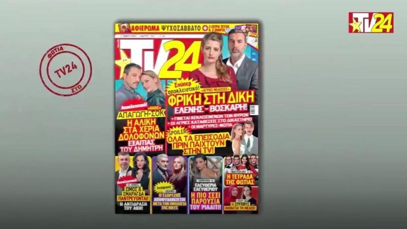 TV24: Απαγωγή σοκ στον Ήλιο - Γάμος στις 8 Λέξεις