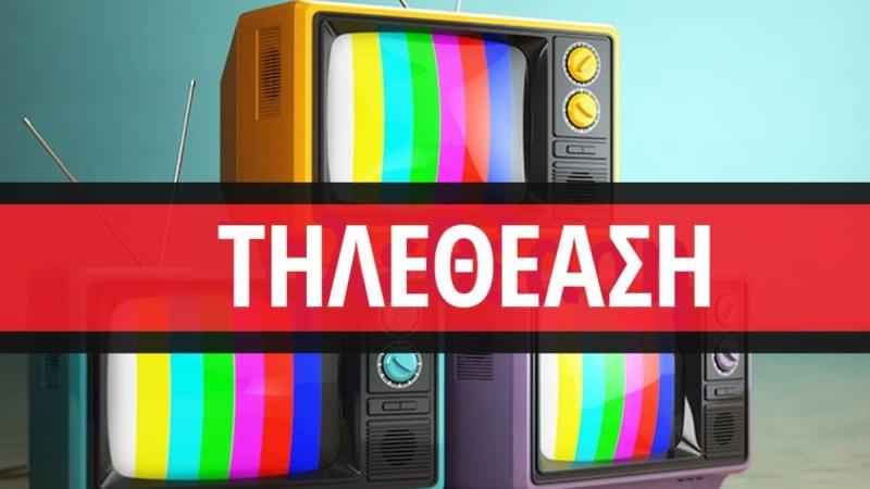 Τηλεθέαση 24/02: Αναλυτικά τα νούμερα της Τετάρτης!