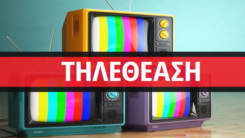 Τηλεθέαση 26/02: Αναλυτικά τα νούμερα της Παρασκευής!