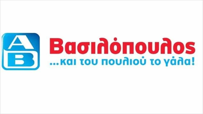 ΑΒ Βασιλόπουλος: Απίστευτη προσφορά μέχρι και το Σάββατο - Τρέξτε να προλάβετε