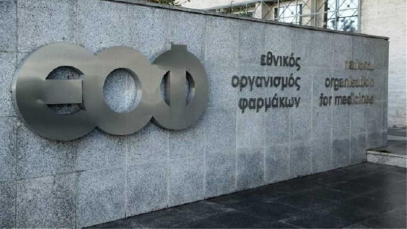 Συναγερμός από τον ΕΟΦ: Ανακαλούνται παρτίδες φαρμακευτικού προϊόντος