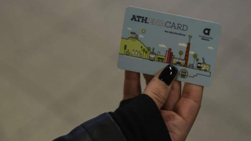 Κάρτες για τα ΜΜΜ: Πώς θα τις φορτίζουμε ανώνυμα
