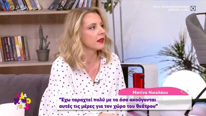 Έξαλλη η Ματίνα Νικολάου για Λιγνάδη-Κούγια: «Δεν τους μπορώ, δεν πρέπει να υπάρχουν τέτοιοι άνθρωποι»
