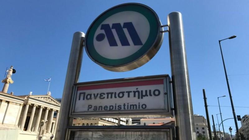 Κλειστός ο σταθμός του μετρό 'Πανεπιστήμιο'