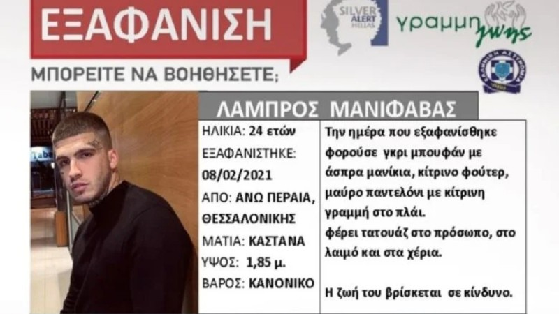 Θρίλερ στην Θεσσαλονίκη: Εκδόθηκε Silver alert για τον 24χρονο ράπερ